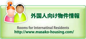 Rooms information for international Residents
